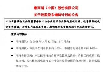格兰仕计划增持惠而浦中国