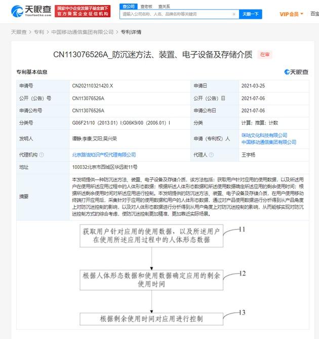 中国移动公开根据人体形态防沉迷专利更靠近实际场景