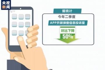 二季度App开屏弹窗信息投诉量环比降五成弹窗广告是否违法用户权益如何保障专家解读
